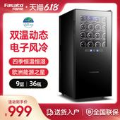 Fasato/凡萨帝TL-86红酒柜恒温酒柜家用小型电子茶叶冰箱小型冰吧