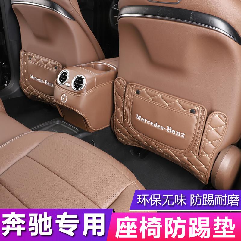 ??奔驰新E级C级座椅防踢垫E300L C200L GLC级后排防踢垫内饰改装