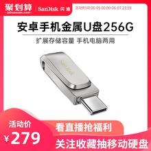 闪迪Type-C手机u盘256g高速usb3.1手机电脑两用优盘256gb安卓otg双接口双头ipadpro平板华为小米手机typecu盘