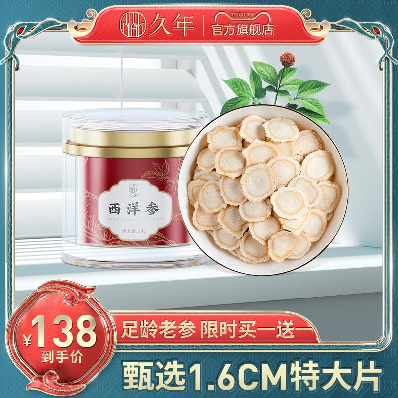 久年切片 500g特级礼盒泡茶花旗参片