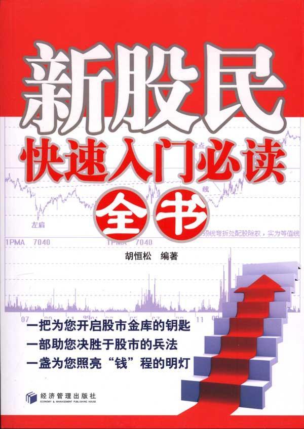 新股民快速入门必读全书 胡恒松 股票投资、期货 经济管理出版社 畅销书籍