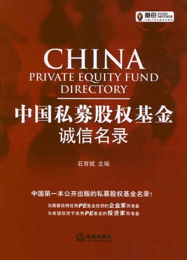中国私募股权基金诚信名录 石育斌 编 股票投资、期货 法律出版社 畅销书籍