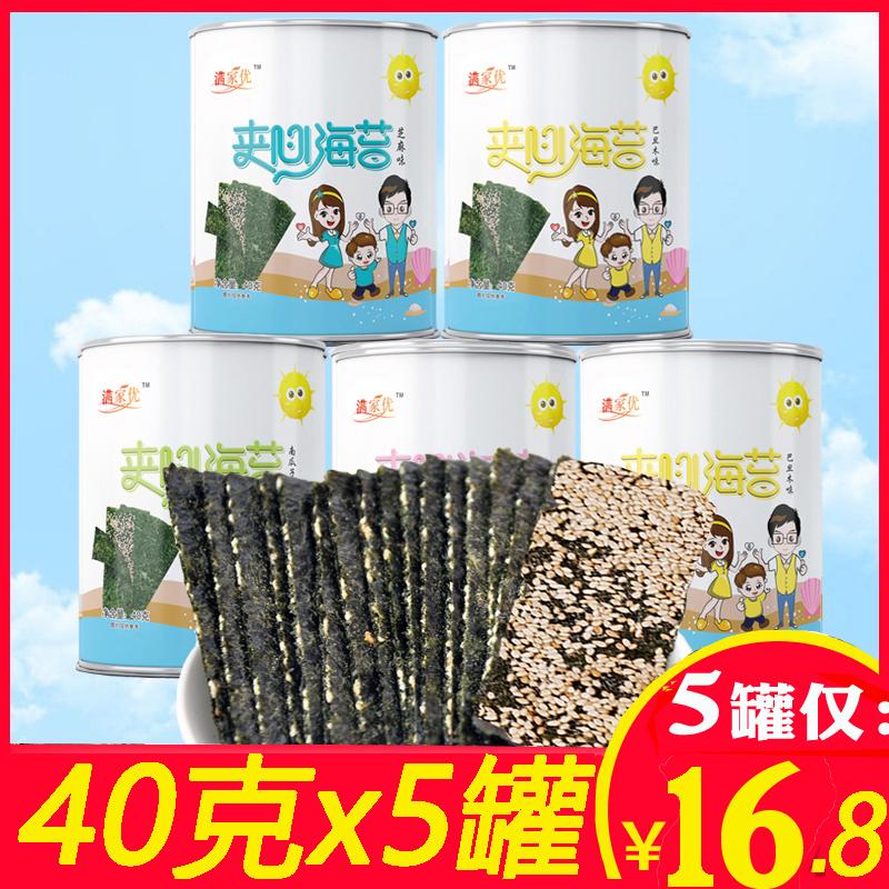 满家优 芝麻夹心海苔脆夹心海苔罐装海苔脆片即食海苔40克x5罐装