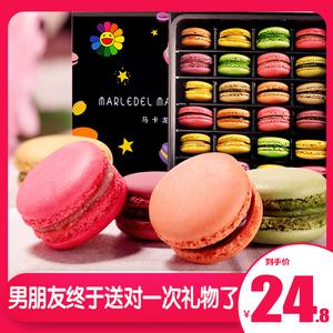 领1元券购买法式马卡龙甜点24枚礼盒装小面包