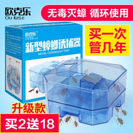 蟑螂屋神器灭蟑螂药家用一窝端克星大小通杀厨房无毒捕捉器诱捕器