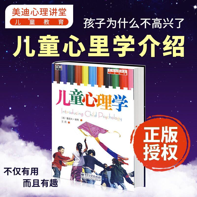 【正版新书】教育孩子的书籍儿童心理学教育书籍家庭教育儿书如何说孩子才会听教育心理学捕捉儿童敏感期儿童教养好妈妈胜过好老师