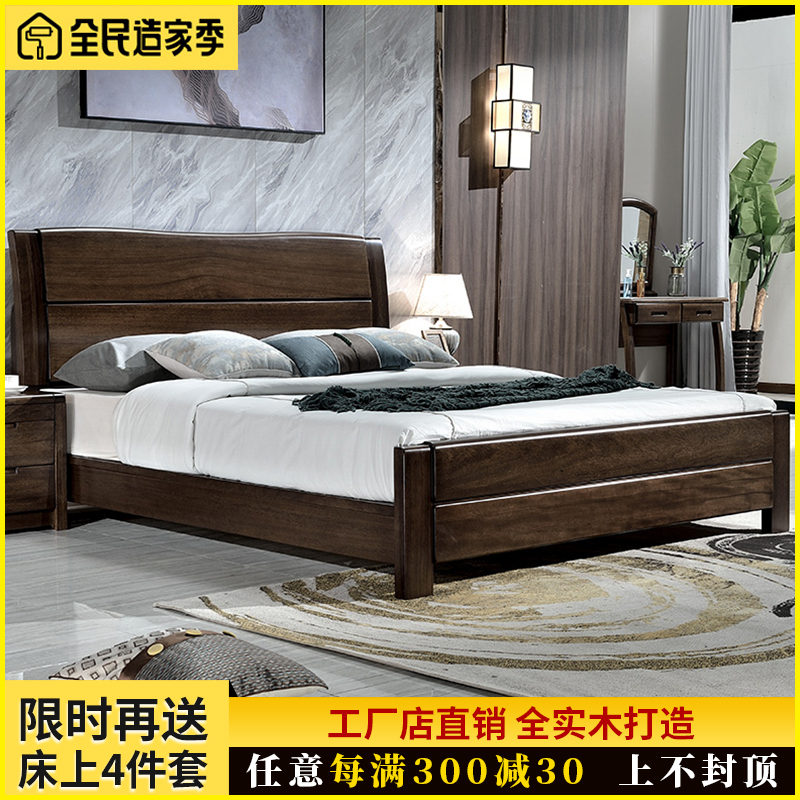Full solid wood bed 1.8m gold wire black walnut wood bed 1.5m modern new Chinese style bed wedding bed high box bedroom furniture