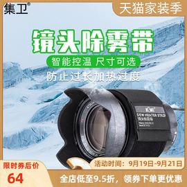 集卫 相机镜头除雾带相机望远镜加热除雾USB供电户外使用防止发热镜头起雾设备
