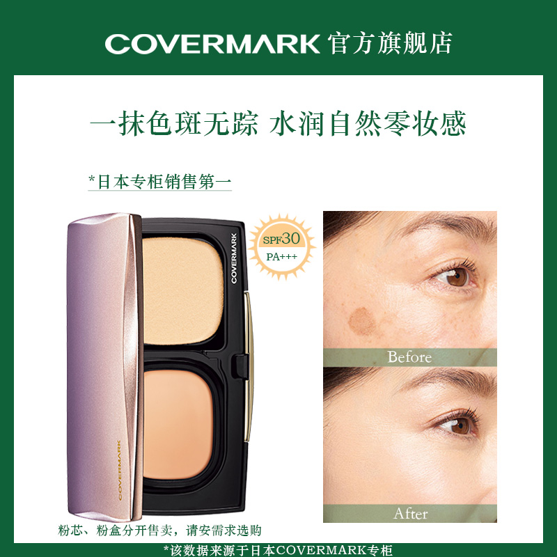 Moisturizing and Repairing of Foundation Solution of COVERMARK Concealer Cream to Protect Sunscreen and Japanese Concealer from Acne