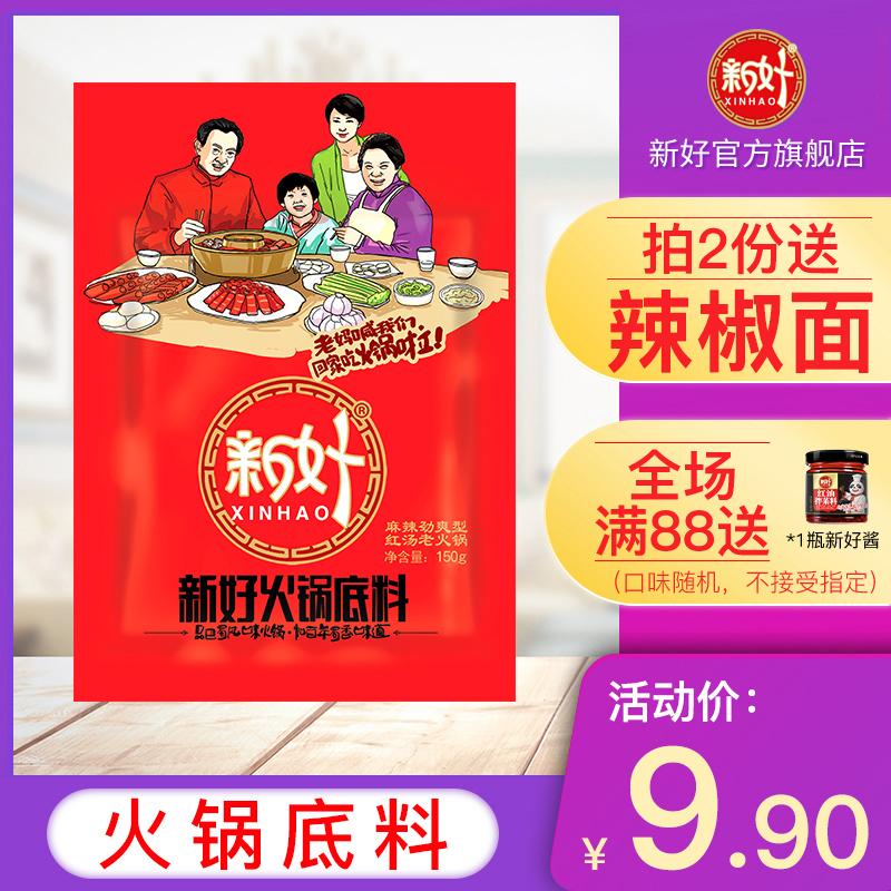 牛油火锅底料小包装一人份特麻辣烫冒菜底料串串麻辣干锅150g四川