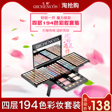 194 colors, the Imperial Palace, makeup, cosmetics, eye shadow, box set, complete set of moonlight box rotation.