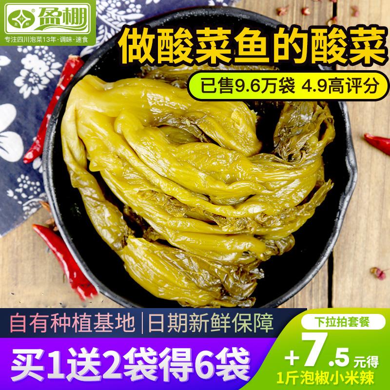 买1发6袋 农家味四川泡菜正宗盈棚自制老坛做酸菜鱼的酸菜调料包