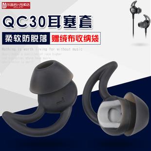 博音BOSE QC30/QC20/Soundsport pulse耳机套无线蓝牙硅胶耳塞帽博士QuietControl配件保护2代运动防掉耳塞套