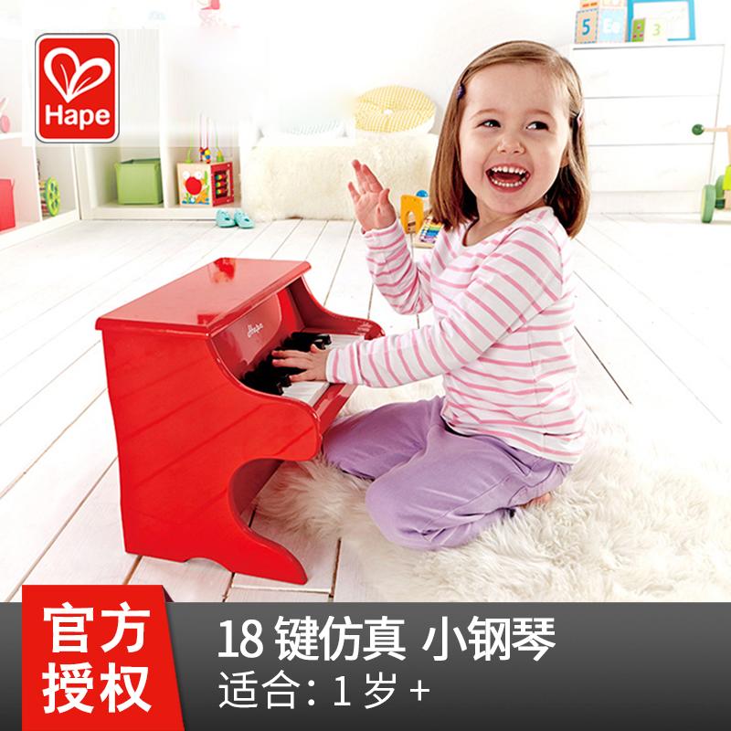 Hape钢琴18键机械木质宝宝初学者婴儿幼儿迷你儿童仿真小钢琴玩具