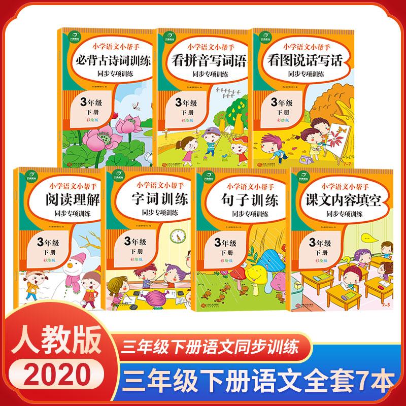2020新版三年级下册同步训练练习册