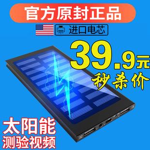 太阳能充电宝超薄小巧便携毫安M20000通用超大量户外1000000手机两用板苹果大容量移动电源迷你快充器