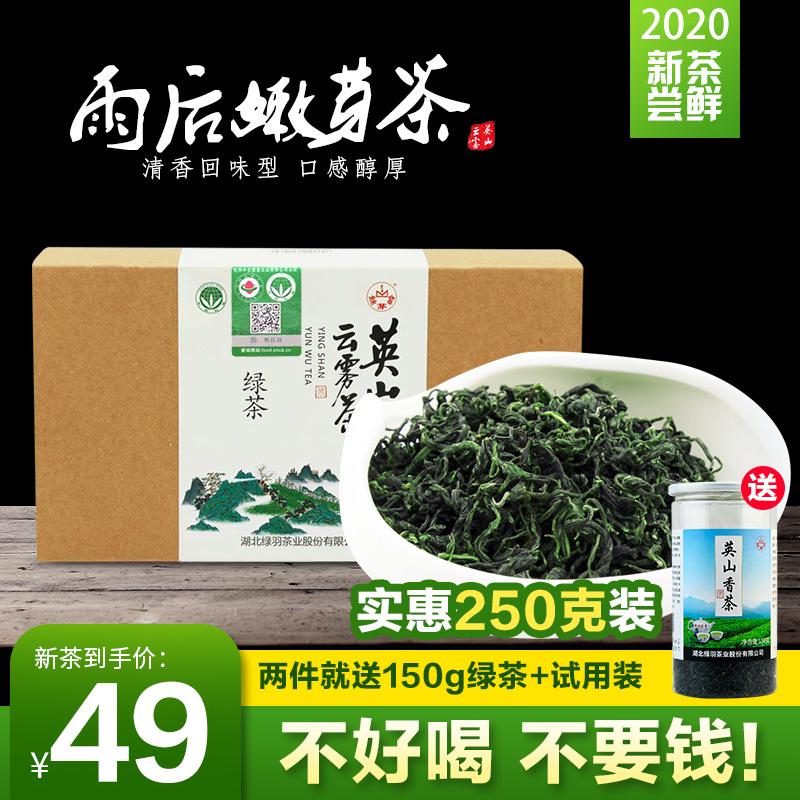 丝茅岭2020有机新茶绿茶250g散装英山云雾茶雨-英山云雾茶(丝茅岭旗舰店仅售49元)