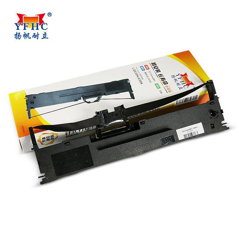 扬帆耐立 S015290色带 适用于爱普生EPSON LQ630K /LQ730/LQ80KF