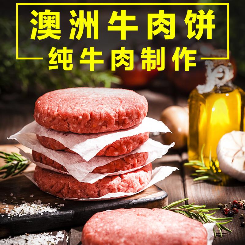 西捷澳洲进口汉堡牛肉饼牛排套餐团购西餐食材早餐烧烤新鲜肉馅纯