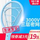 家用强力大网面电池多功能LED灯打苍蝇灭蚊子拍 久量电蚊拍充电式