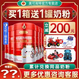 【咨询优惠】美可高特羊奶粉3段12-36月宝宝婴幼儿羊奶粉800g*6罐图片