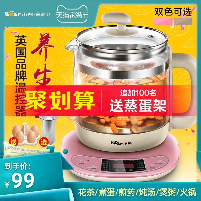 小熊养生壶全自动玻璃一体多功能电热花茶壶家用煮茶器办公室小型