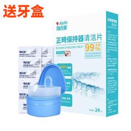 雅克菱泡腾片假牙清洁片清洗义齿清洗剂专用口腔护理配件图片