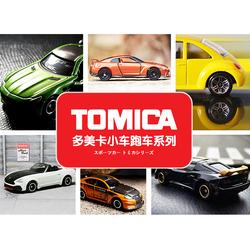 TOMY多美卡合金车模型小汽车玩具男孩TOMICA跑车GTR兰博基尼奔驰