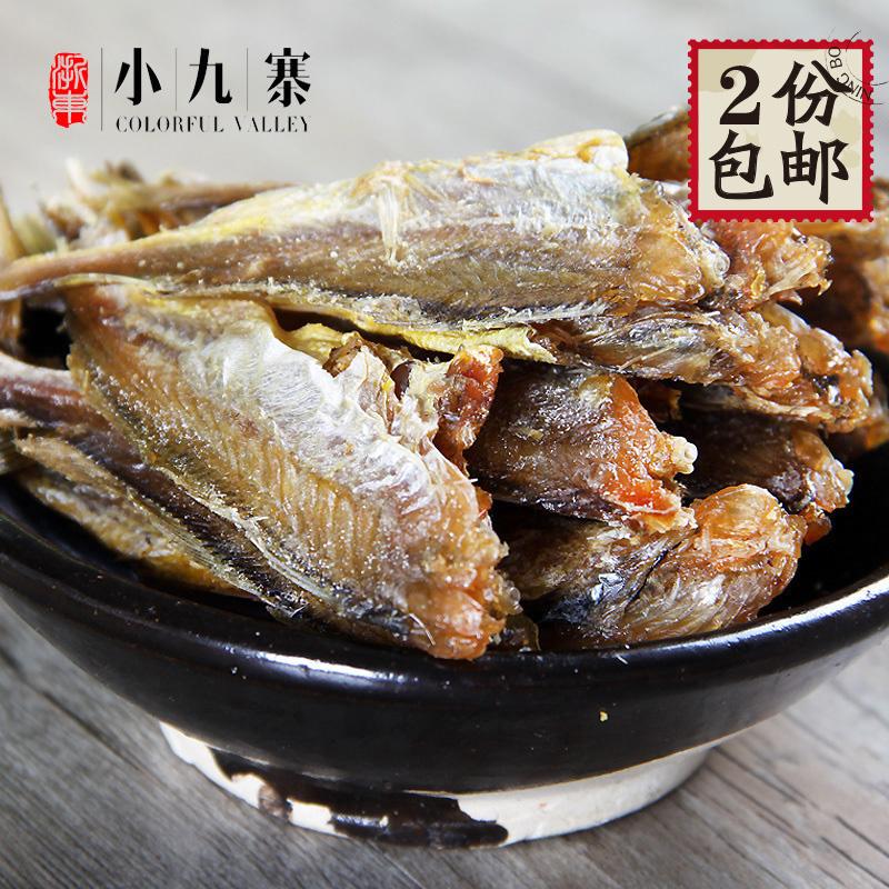 浙东小九寨舟山特产即食香烤香酥小黄鱼干海鲜干货零食小鱼仔250g