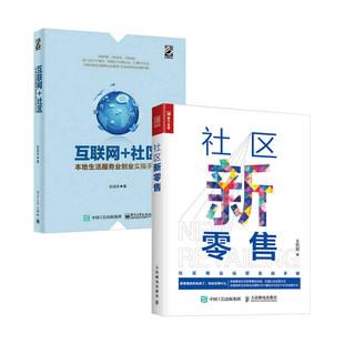 2本 社区新零售+互联网+社区 本地生活服务业创业实操手册 社区O2O 生活服务类电商如何玩 社区O2O营销实战手册 社区营销运营书籍