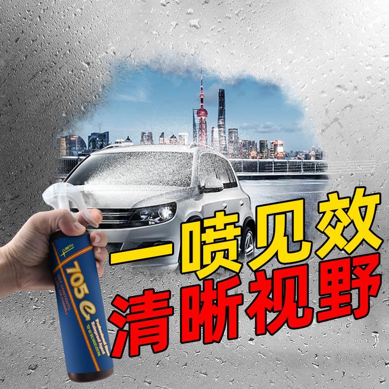 防雨剂汽车挡风玻璃喷剂防雾剂倒车镜后视镜除雾进口汽车用品大全