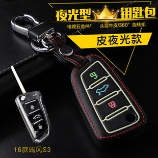 江淮汽车钥匙包专用于瑞风S3/S5夜光2016款一代/二代S3钥匙皮套扣