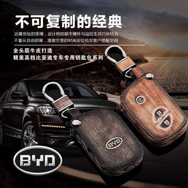 比亞迪S6S7唐汽車鑰匙套改裝BYD真皮鑰匙包f3f0L3G3E6遙控套裝飾
