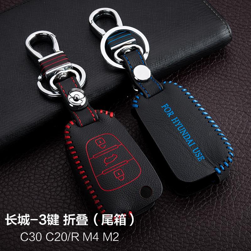 長城汽車鑰匙套 於騰翼C30鑰匙包 M2 M4 C20R真皮鑰匙殼扣