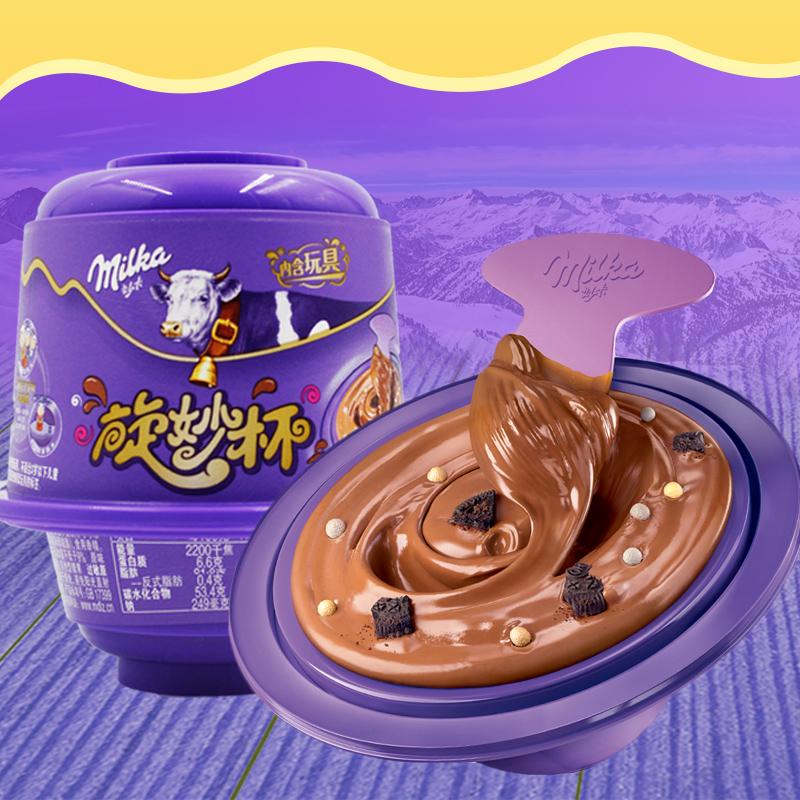 milka妙卡旋妙杯奥利奥饼干碎巧克力糖果20g盒装儿童零食礼物玩具