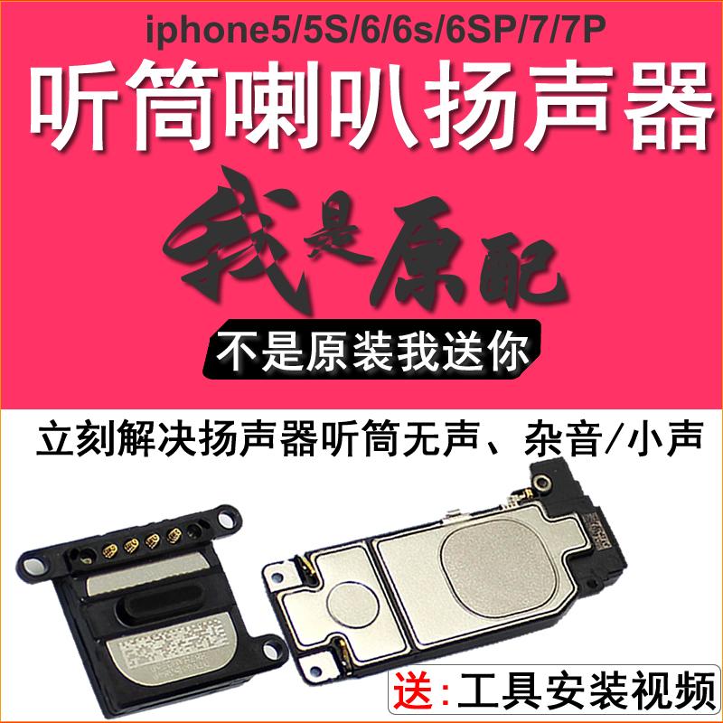 苹果iphone5 c 5S 6P 6S Plus 7代P扬声器手机7p喇叭听筒原装排线8p外放x声音小听筒网五六七代