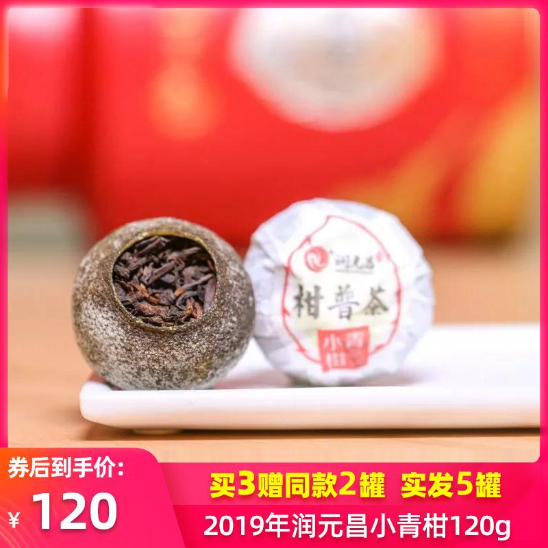 润元昌凤凰小青柑普洱茶熟茶云南普洱特级柑普茶新会陈皮茶叶120g