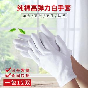 白手套纯棉礼仪薄款文玩工作盘珠布