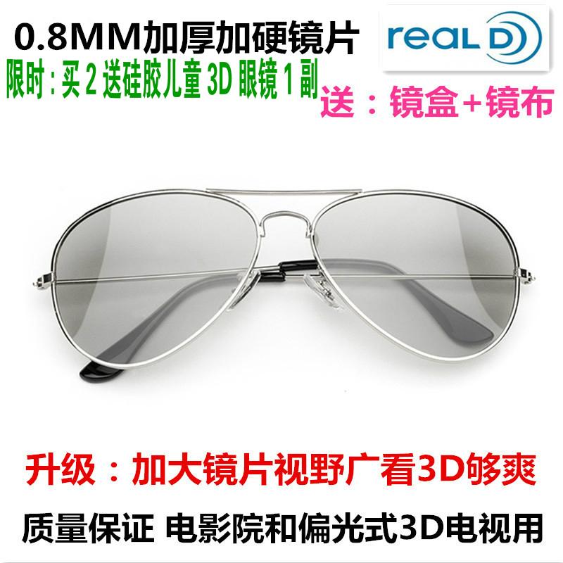 金属の3 Dメガネreald映画館の家庭用円偏光非フラッシュ式3 Dテレビの3 D立体4 D目は通用します。
