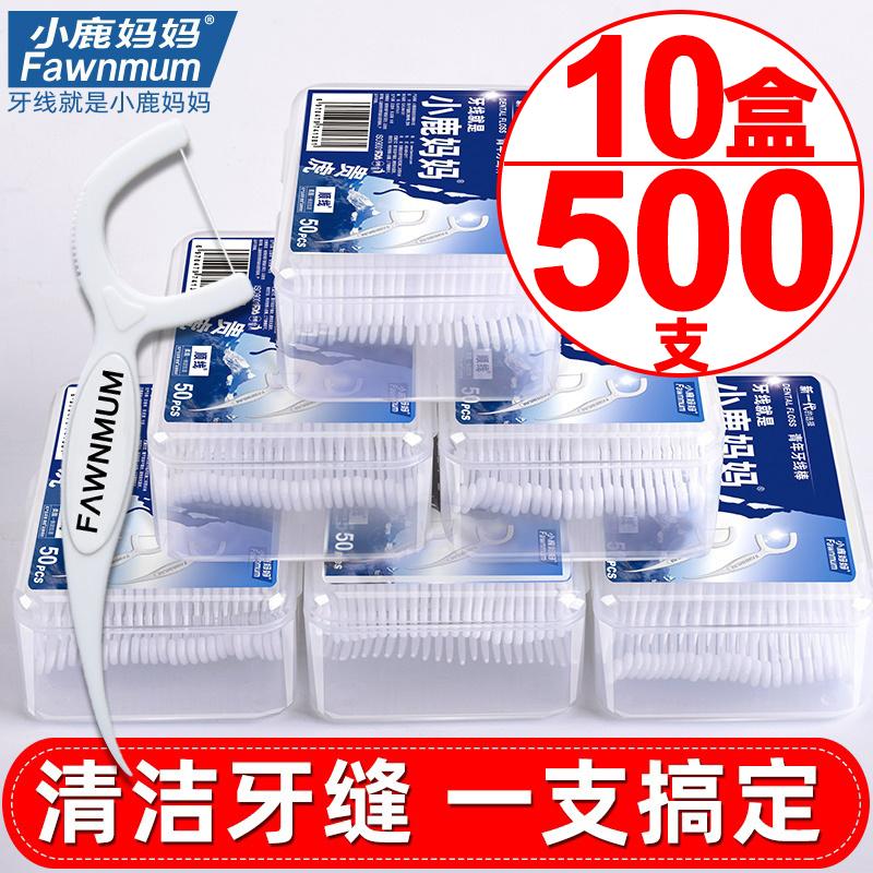小鹿妈妈出口级牙线安全牙签盒超细牙线棒剔牙线家庭装500支 包邮