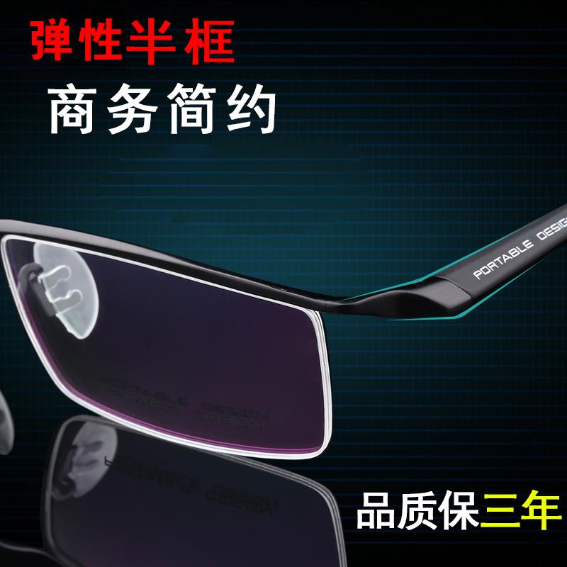 近视眼镜框 超轻眉线框近视眼镜架男款 半框眼镜架配变色眼睛平光