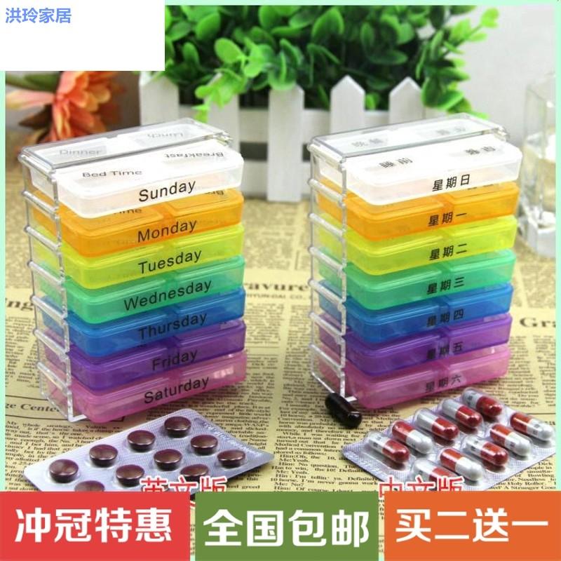 便携28格一周抽屉分药盒塑料收纳盒10月15日最新优惠