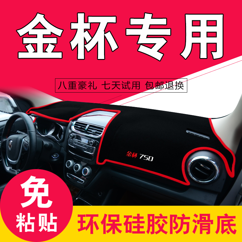 金杯F50/750/T32智尚S30/S35小海狮X30L专用中控仪表台避光垫防晒