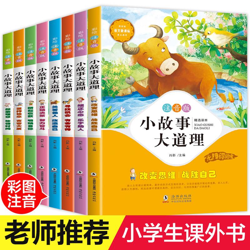 全套8册小故事大道理大全集注音版  一年级二年级课外阅读带拼音小学生简单小短文老师推荐课外书必读四适合1-2-3年级看的儿童读物