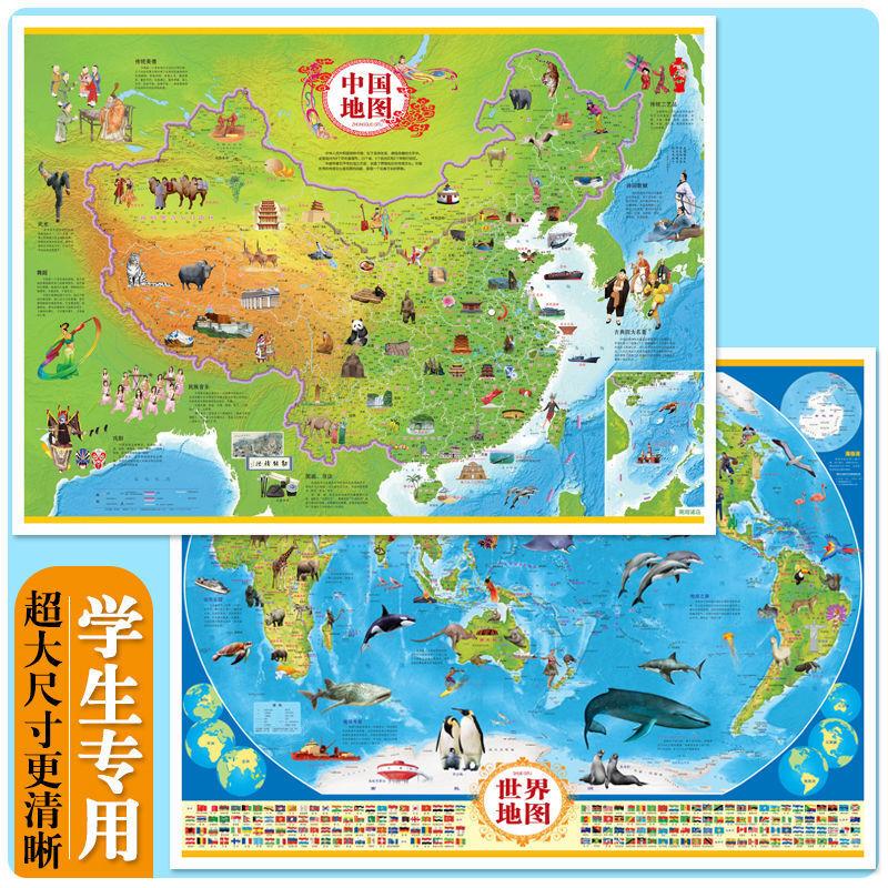 【两张】新版大尺寸中国世界少儿版知识地图纸质版套装 高清儿童地理启蒙知识卡通益智科普百科地图 墙贴装