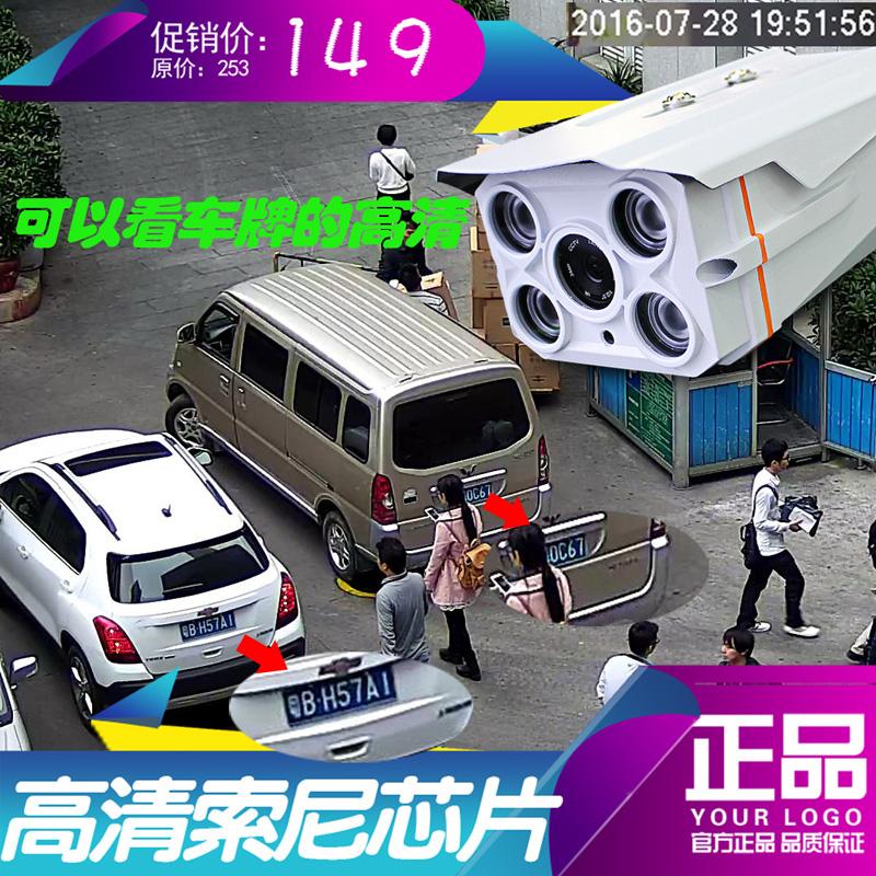 索尼监控摄像头高清红外线夜视家用监控器室外防水模拟广角摄像机