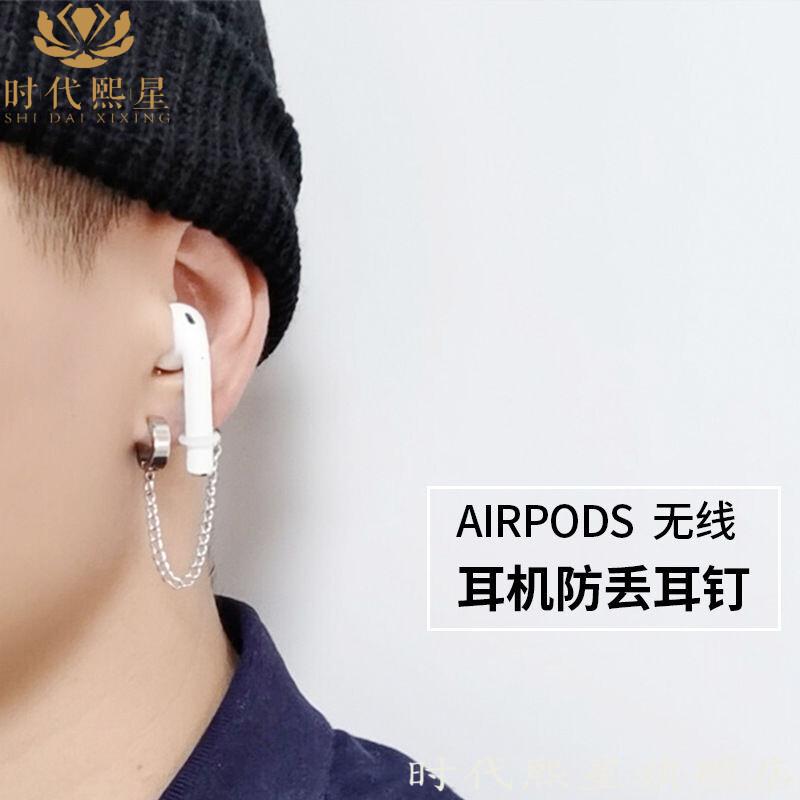 AirPods防丢钛钢耳环苹果蓝牙无线耳机保护耳挂耳骨链男女无耳洞