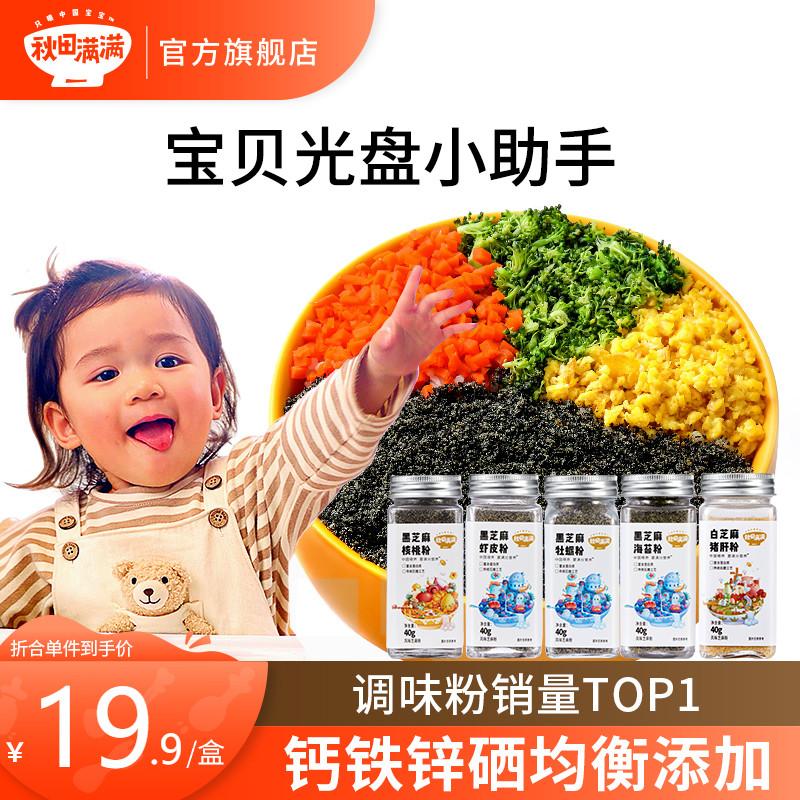 猪肝粉搭配宝宝辅食添加料虾皮芝麻牡蛎海苔粉婴儿幼儿食用调味粉
