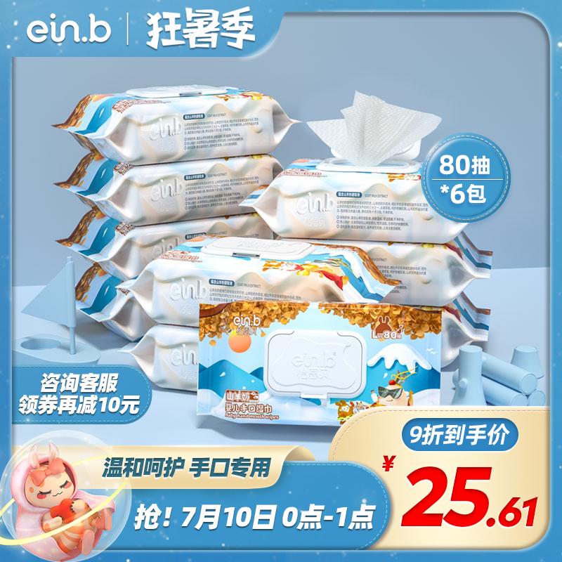 怡恩贝婴儿湿巾纸新生手口专用屁宝宝幼儿80抽6包家庭实惠大包装