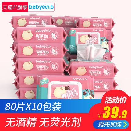 怡恩贝婴儿柔湿巾纸巾婴幼儿童新生大包装特价家用宝宝手口专用屁